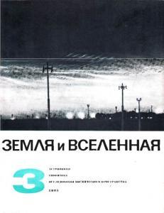 Земля и Вселенная 1965 №03