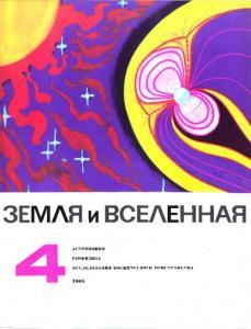 Земля и Вселенная 1965 №04