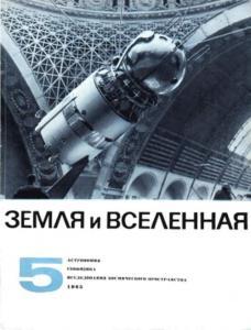 Земля и Вселенная 1965 №05
