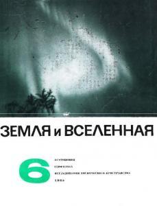 Земля и Вселенная 1965 №06