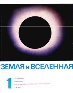 Земля и Вселенная 1966 №01