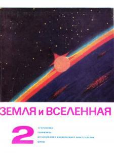 Земля и Вселенная 1966 №02