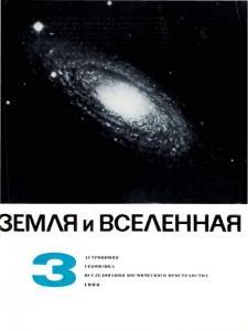 Земля и Вселенная 1966 №03