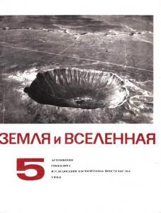 Земля и Вселенная 1966 №05