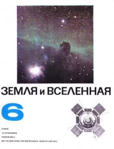 Земля и Вселенная 1966 №06