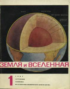 Земля и Вселенная 1967 №01