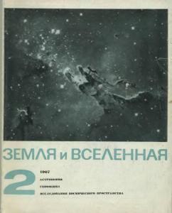 Земля и Вселенная 1967 №02