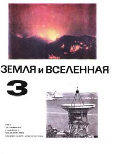 Земля и Вселенная 1967 №03