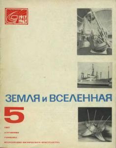 Земля и Вселенная 1967 №05