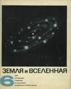 Земля и Вселенная 1967 №06