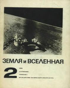 Земля и Вселенная 1968 №02