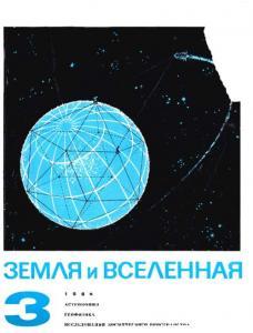 Земля и Вселенная 1968 №03