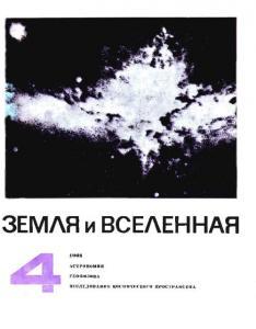 Земля и Вселенная 1968 №04