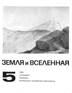 Земля и Вселенная 1968 №05