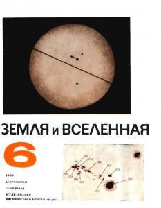 Земля и Вселенная 1968 №06