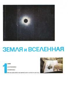 Земля и Вселенная 1969 №01