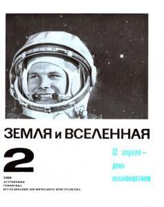 Земля и Вселенная 1969 №02