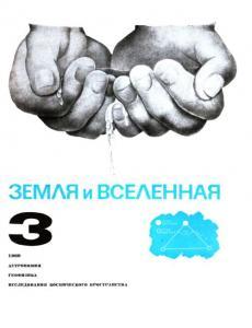 Земля и Вселенная 1969 №03