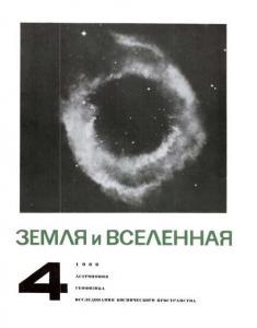 Земля и Вселенная 1969 №04
