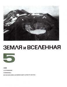 Земля и Вселенная 1969 №05