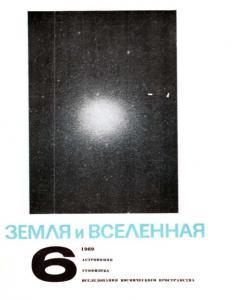 Земля и Вселенная 1969 №06
