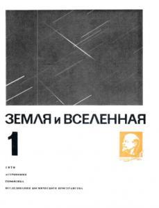 Земля и Вселенная 1970 №01