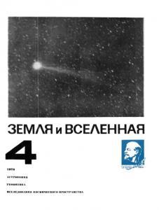 Земля и Вселенная 1970 №04