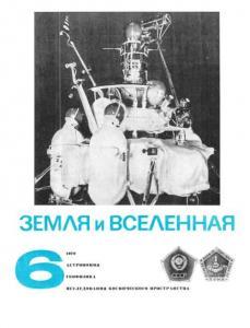 Земля и Вселенная 1970 №06