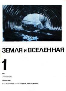 Земля и Вселенная 1971 №01