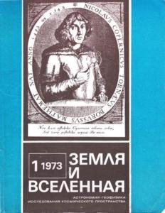 Земля и Вселенная 1973 №01