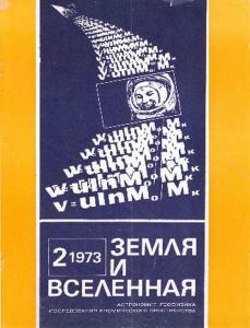Земля и Вселенная 1973 №02
