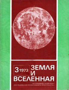 Земля и Вселенная 1973 №03