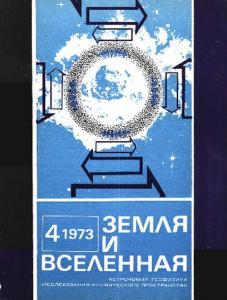 Земля и Вселенная 1973 №04