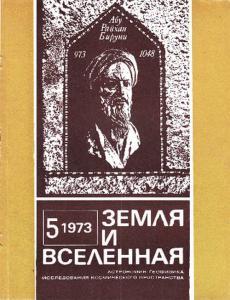 Земля и Вселенная 1973 №05