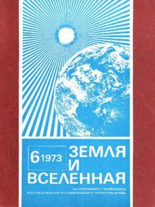 Земля и Вселенная 1973 №06