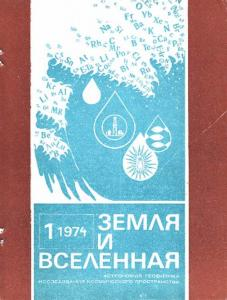 Земля и Вселенная 1974 №01