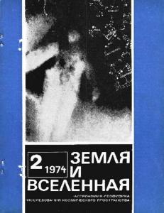 Земля и Вселенная 1974 №02