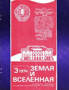 Земля и Вселенная 1974 №03