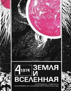 Земля и Вселенная 1974 №04