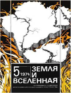 Земля и Вселенная 1974 №05