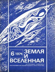 Земля и Вселенная 1974 №06