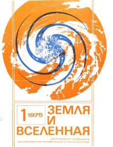Земля и Вселенная 1975 №01
