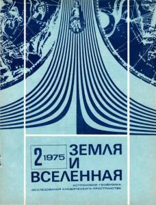 Земля и Вселенная 1975 №02