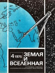 Земля и Вселенная 1975 №04