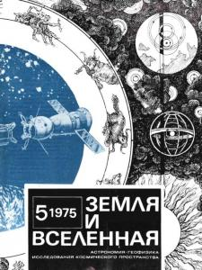 Земля и Вселенная 1975 №05
