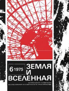 Земля и Вселенная 1975 №06