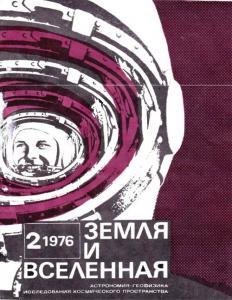 Земля и Вселенная 1976 №02