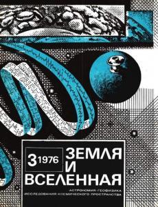 Земля и Вселенная 1976 №03