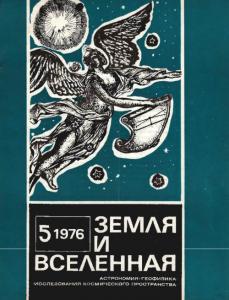 Земля и Вселенная 1976 №05
