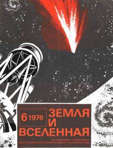 Земля и Вселенная 1976 №06